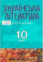 Хрестоматія. Українська література 10 клас/ Авраменко