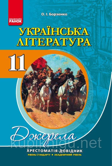 Хрестоматія. Українська література 11 клас/Борзенко
