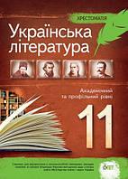 Хрестоматія. Українська література 11 клас/Черсунова