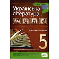 Хрестоматія. Українська література 5 клас/Положій