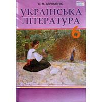 Підручник. Українська література 6 клас/Авраменко