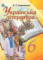 Підручник. Українська література 6 клас/Коваленко