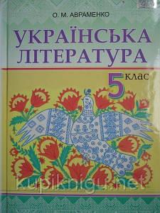 Хрестоматія. Українська література 5 клас/Авраменко