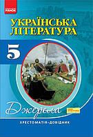 Хрестоматія-довідник. Українська література 5 клас/Паращич