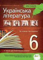 Хрестоматія. Українська література 6 клас/Положій