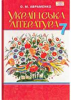 Українська література 7 клас. Нова програма/Авраменко