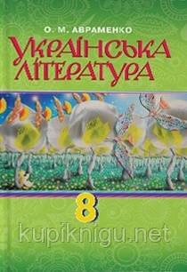Підручник. Українська літерату 8 клас Авраменко