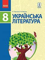 Підручник. Українська література 8 клас/Борзенко