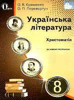 Хрестоматія. Українська література 8 клас/Єременко