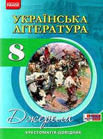 Хрестоматія. Українська література 8 клас/Паращич