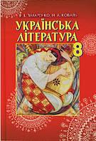 Підручник. Українська література 8 клас/Пахаренко