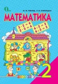 Підручник Математика 2 клас Рівкінд