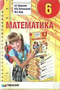 Підручник. Математика 6 клас. Нова програма/ Мерзляк