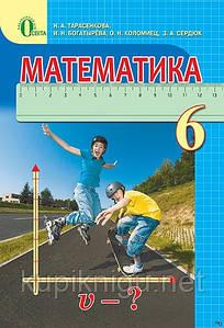 Підручник. Математика 6 клас Тарасенкова