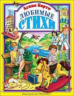 Любимые стихи/А.Барто