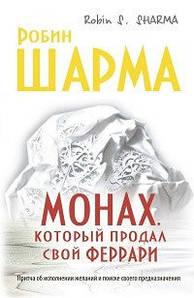"""Монах, который продал свой """"феррари""""/Р.Шарма"""