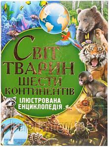 Світ тварин шести континентів. Ілюстрована енциклопедія