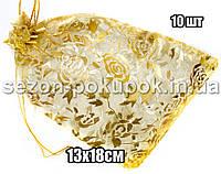 (10шт) Мешочек из органзы с рисунком 18х13 см Цена за 10 шт. Цвет - золотой