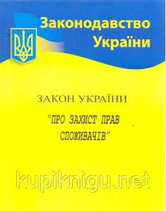 Закон України про Захист прав споживачів