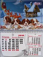 Календарь квартальный на 2018 год Б.ЭК-01 (щенки, Рождество)