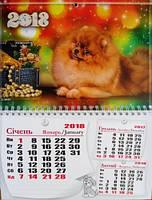 Календарь квартальный на 2018 год Б.ЭК-03 (собачка, драгоценности)