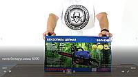 Бензопила Беларусмаш 45-6300 2шины 2 цепи (плавный пуск)