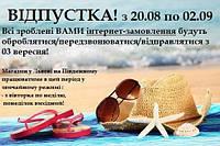 УВАГА! ІНТЕРНЕТ-МАГАЗИН у відпустці з 20.08 до 02.09!