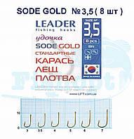 Крючок Leader Sode Gold (карась,лещ,плотва) № 3,5