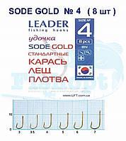Крючок Leader Sode Gold (карась,лещ,плотва) № 4