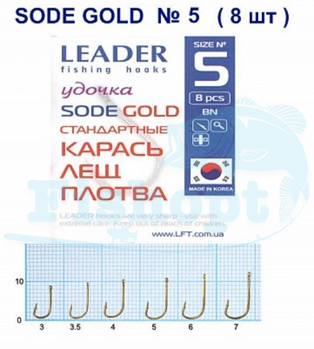 Крючок Leader Sode Gold (карась,лещ,плотва) № 5