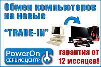 Обмен старого компьютера на новый! Trade-In Херсон