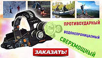 Налобный сверхмощный фонарь Boruit RJ-3000 (T6 +2R2)