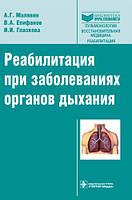 Малявин А.Г., Епифанов В.А., Глазкова И.И. Реабилитация при заболеваниях органов дыхания