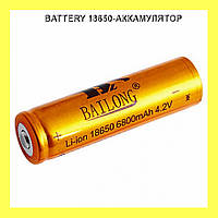 BATTERY 18650-Аккумулятор!Опт
