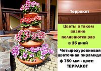 """Четырехуровневая цветочная пирамида Ф750  цвет """"Терракот"""""""