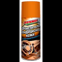 Очиститель и кондиционер для кожи аэрозоль Runway 450 мл