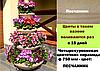 """Четырехуровневая цветочная пирамида Ф750  цвет """"Песчаный"""""""