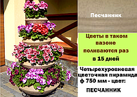 """Четырехуровневая цветочная пирамида Ф750  цвет """"Песчаный"""", фото 1"""