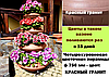 """Четырехуровневая цветочная пирамида Ф750  цвет """"Красный гранит"""""""