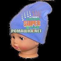 Детская весенняя, осенняя шапочка р. 48-50 трикотажная двойная хорошо тянется ТМ Anika 3627 Голубой 50