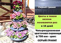 """Четырехуровневая цветочная пирамида Ф750  цвет """"Синий гранит"""""""