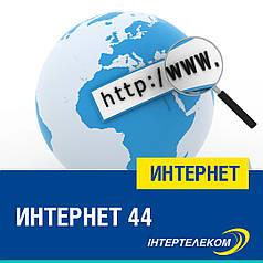 """Тарифный план """"Интернет 44"""""""