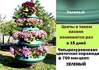"""Четырехуровневая цветочная пирамида Ф750  цвет """"Зеленый"""""""