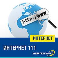 """Тарифный план """"Интернет 111"""""""