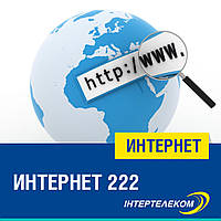 """Тарифный план """"Интернет 222"""""""
