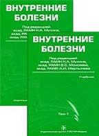 Под редакцией Н. А. Мухина, В. С. Моисеева, А. И. Мартынова Внутренние болезни (комплект из 2 книг + CD-ROM)