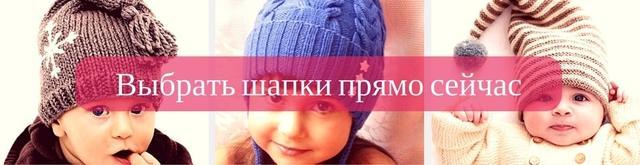 Детские шапки оптом - самые низкие цени в магазине 7 км