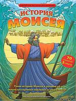 История Моисея (артикул 3137)