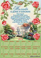 """Календарь плакат """"Молитва о доме и близких"""""""