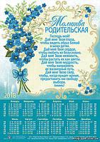 """Календарь плакат """"Молитва родительская"""""""